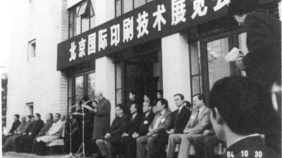 166_Beijing_exhibition_1984.jpg